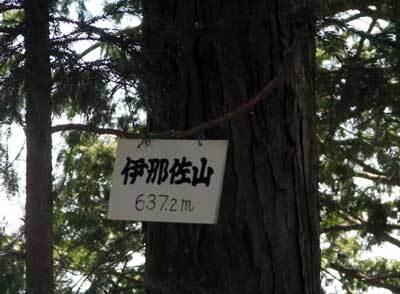 170404伊那佐山頂上