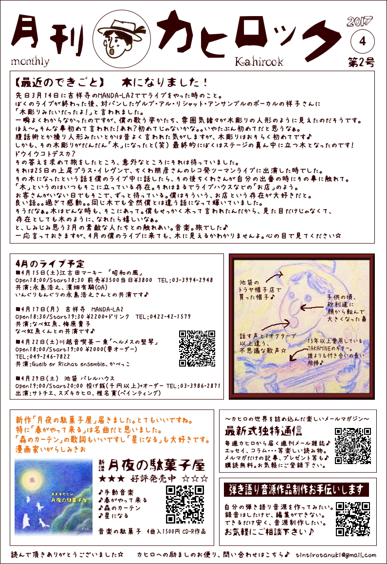月刊カヒロック第二号