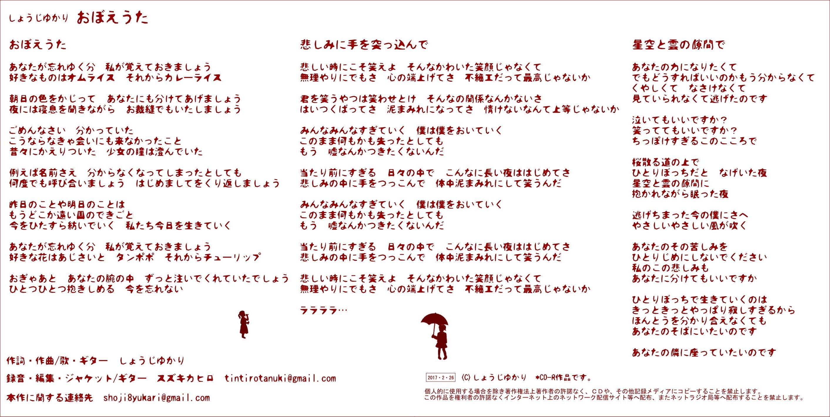 yukarikashi.jpg