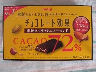 チョコっと効果IMG_3216