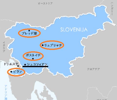 スロヴェニア旅行で訪れる予定のところ