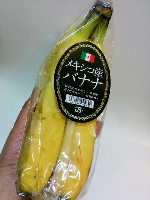 メキシコ産バナナ1