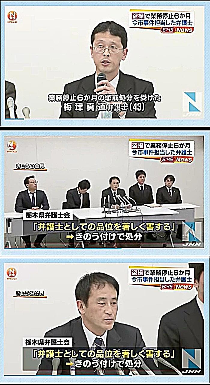 梅津真道弁護士4