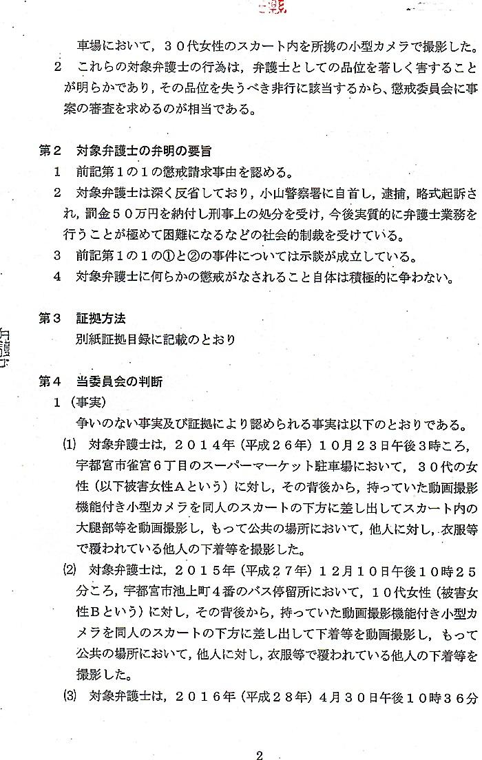 梅津真道弁護士 懲戒議決3