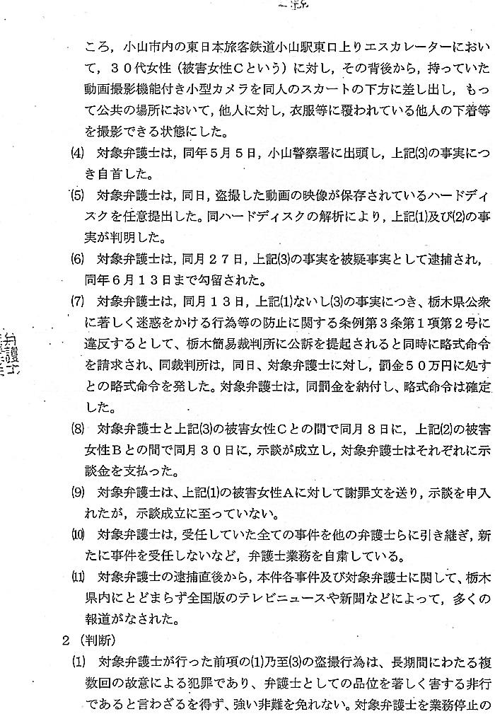 梅津真道弁護士 懲戒議決4