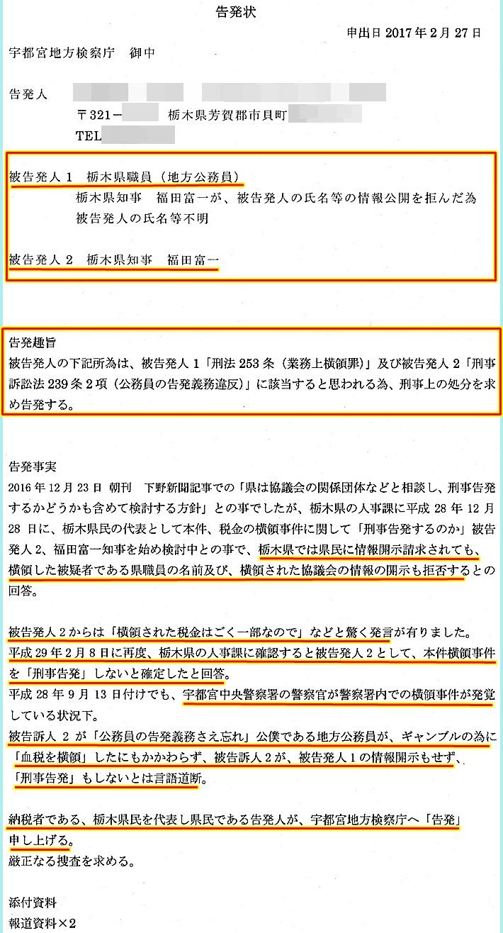 栃木県職員横領 福田富一県知事 告発状