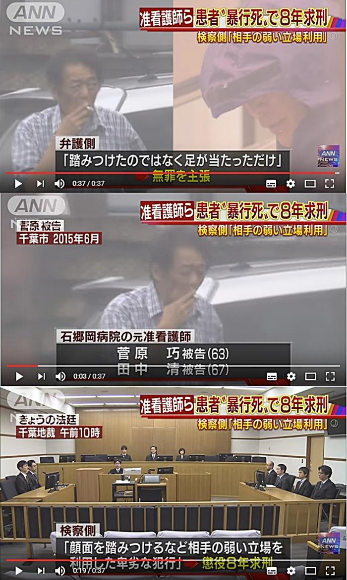 石郷岡病院事件1