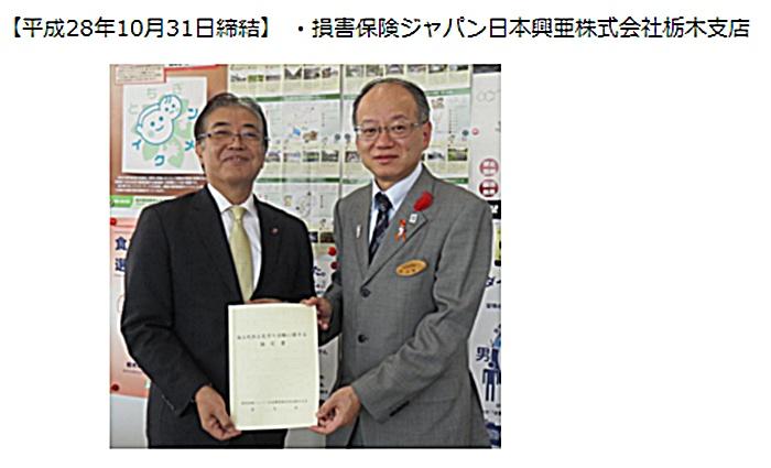 損保ジャパン日本興亜と栃木県孤立死防止見守り事業(とちまる見守りネット)