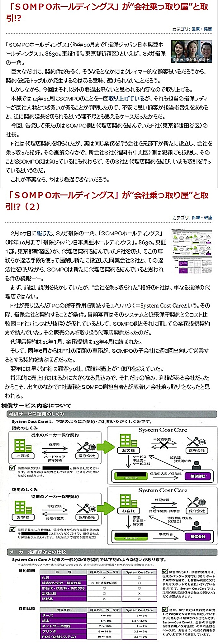 損保ジャパン日本興亜 会社乗っ取り
