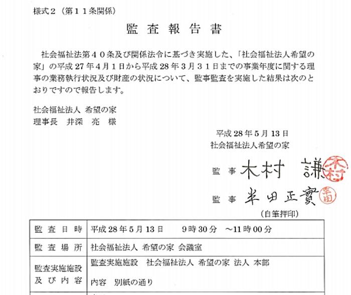 社会福祉法人 希望の家 木村謙弁護士1