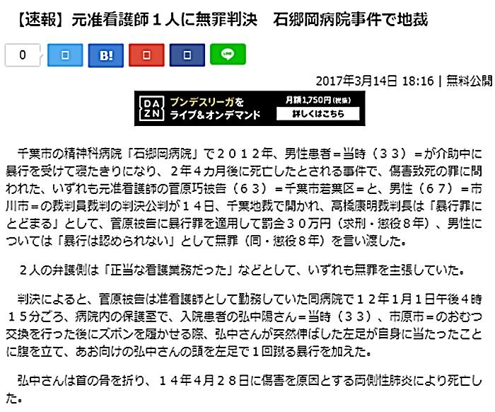 石郷岡病院事件 無罪判決