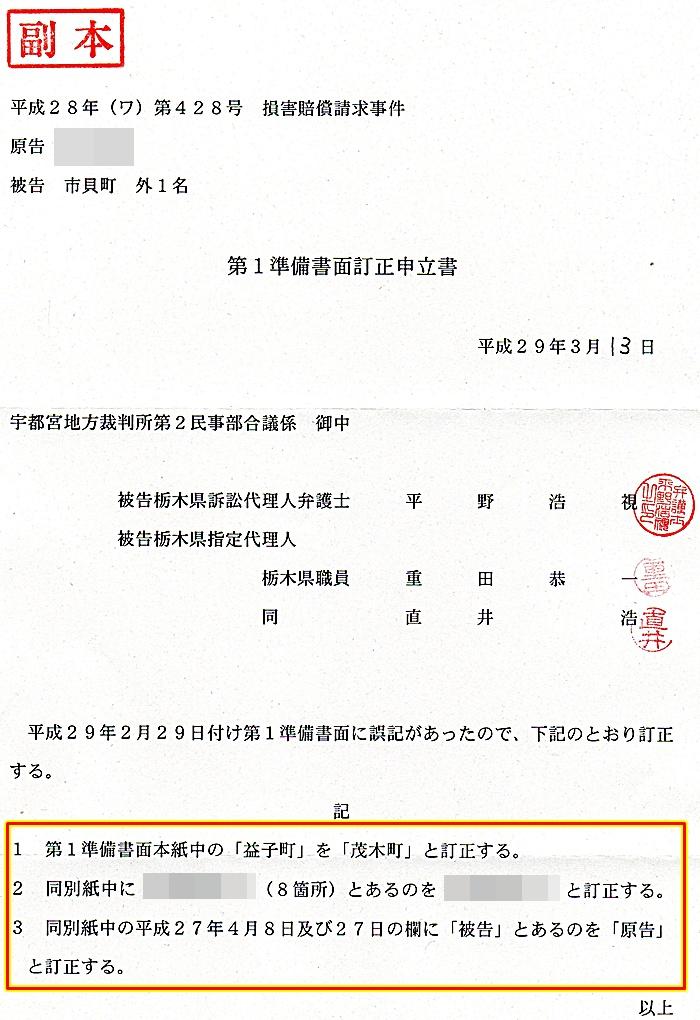 準備書面訂正分 平野浩視弁護士 福田富一知事 栃木県