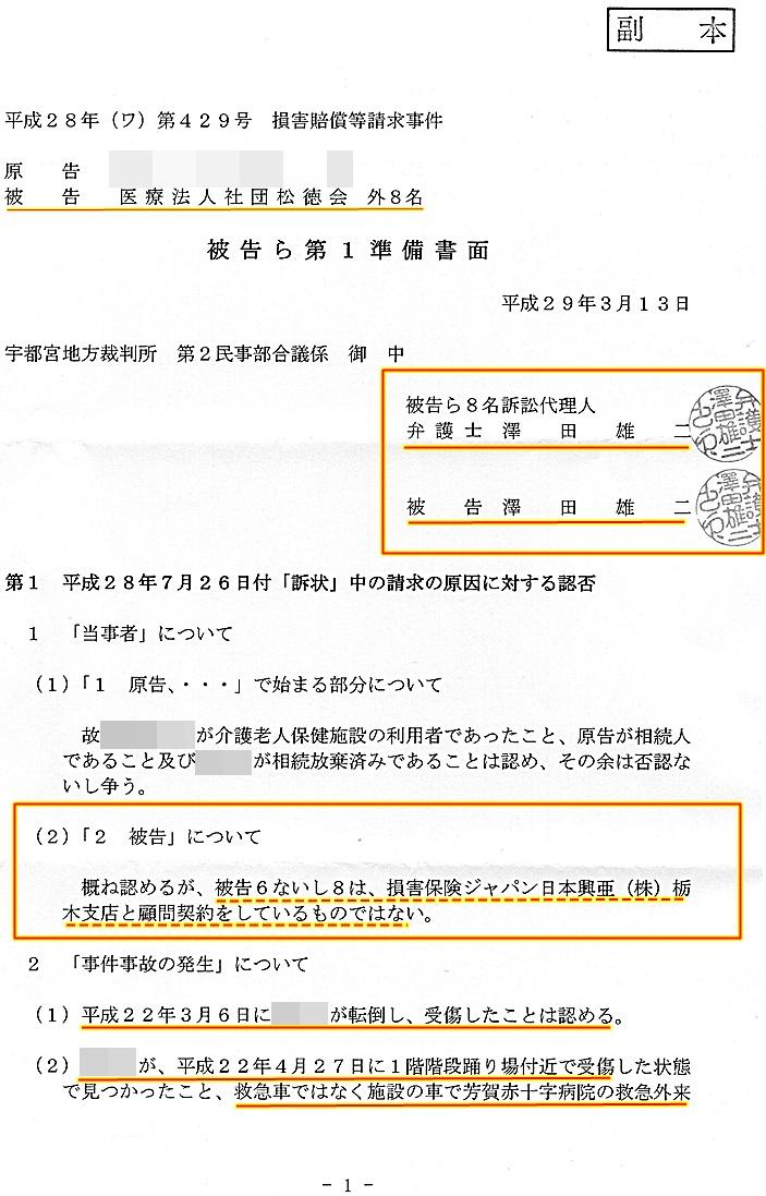 準備書面 澤田雄二弁護士 うごうだ城 損保ジャパン日本興亜