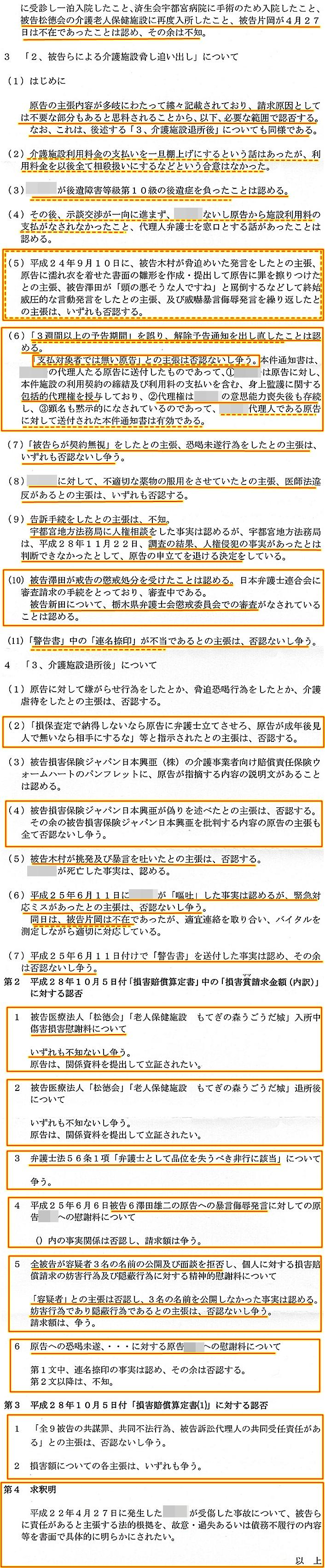 準備書面 澤田雄二弁護士 うごうだ城 損保ジャパン日本興亜1