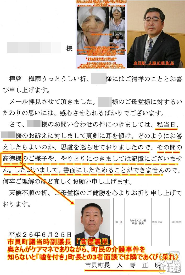 市貝町 入野正明町長 道の駅 サシバの里いちかい 利用拒否 髙徳義男