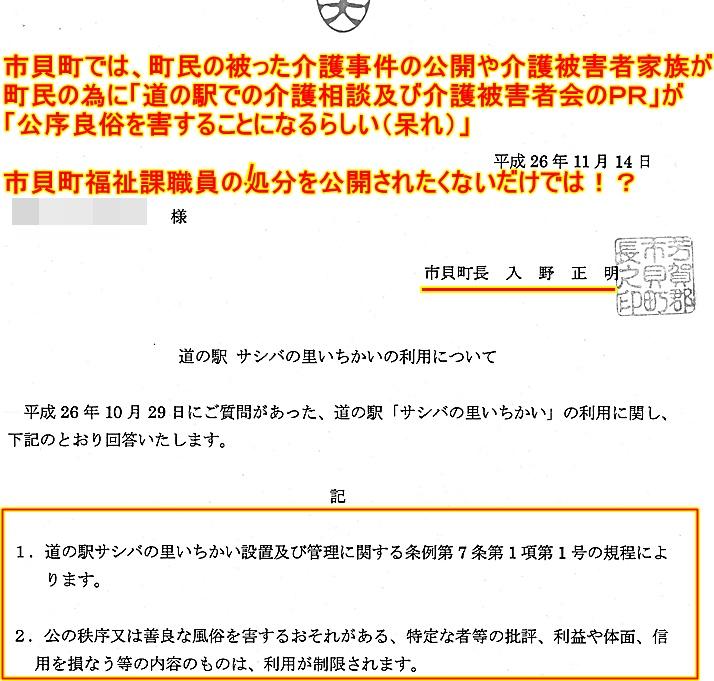 市貝町 入野正明町長 道の駅 サシバの里いちかい 利用拒否