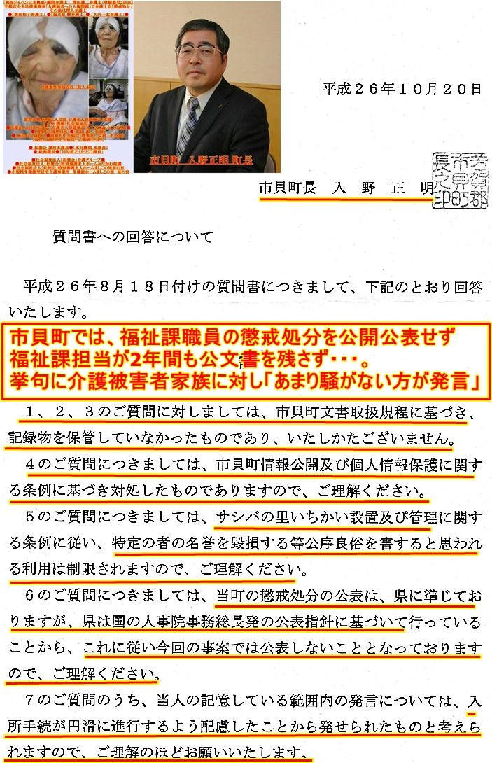 市貝町 入野正明町長 道の駅 サシバの里いちかい 利用拒否1