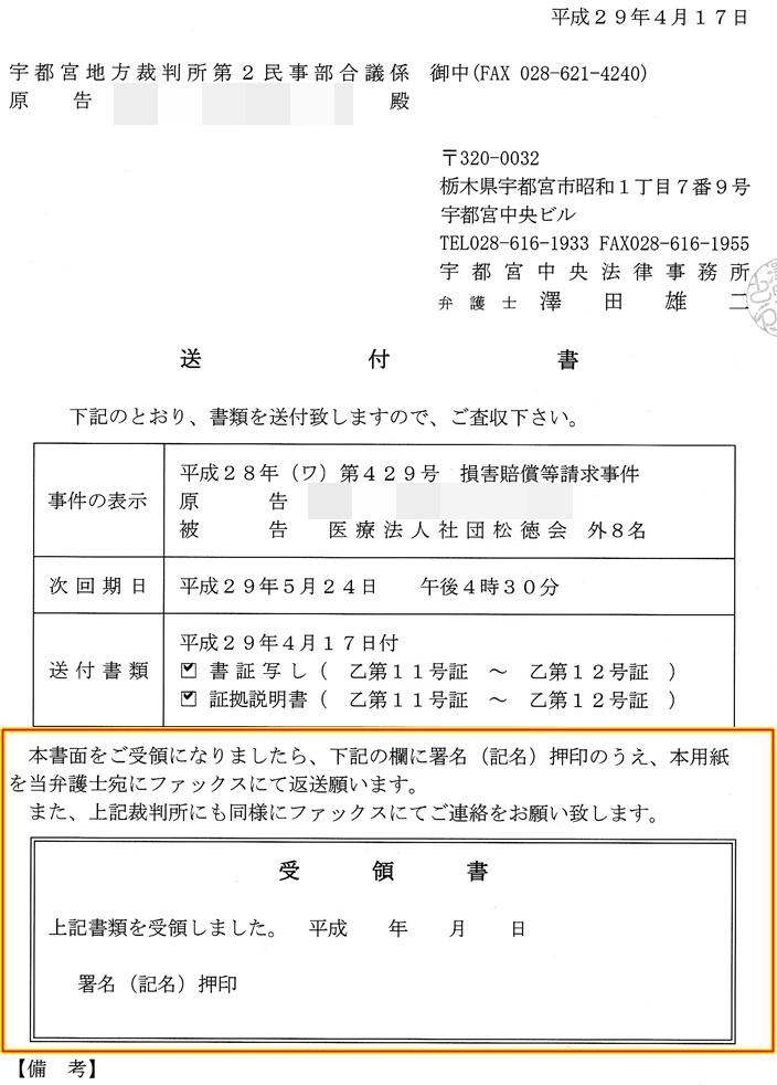 宇都宮中央法律事務所 送付