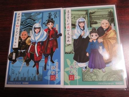 直虎カード