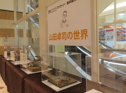 山田卓司さんのフィギュア展示