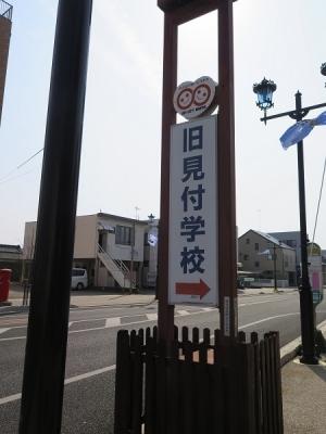 磐田見付学校