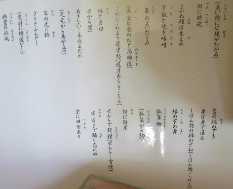 磐田旧見付学校 上方カルタ