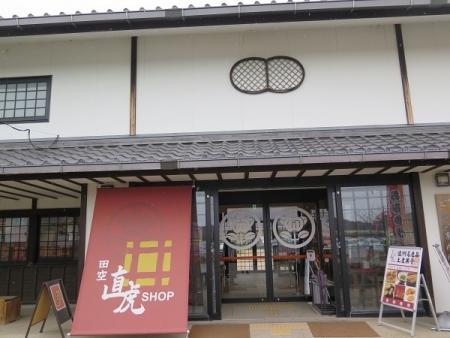直虎ドラマ館 売店
