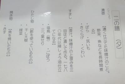 姫様館 気賀宿の食事