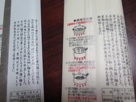 直虎ちゃん麺