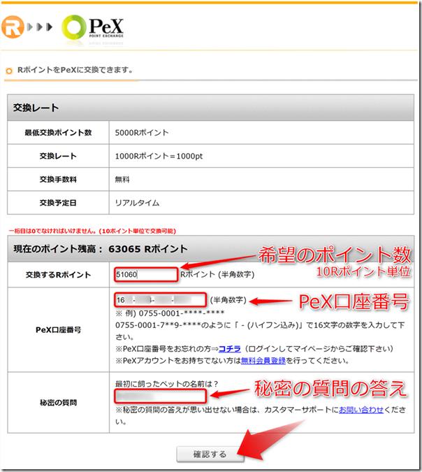 ファンくる→PeXポイント交換3