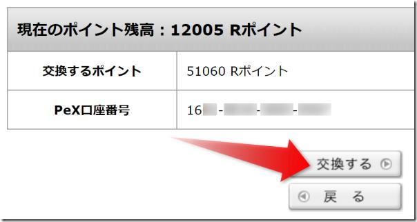 ファンくる→PeXポイント交換4