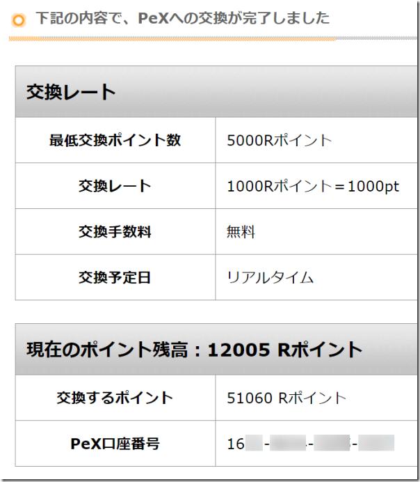 ファンくる→PeXポイント交換5