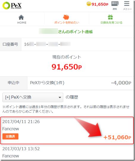 PeX通帳