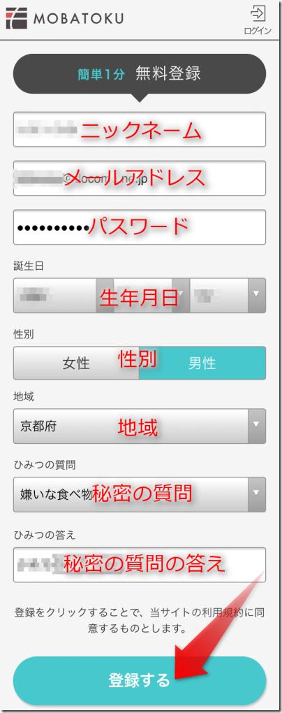 MOBATOKU会員登録方法2