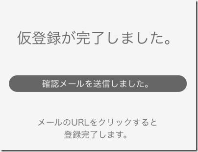 MOBATOKU会員登録方法3