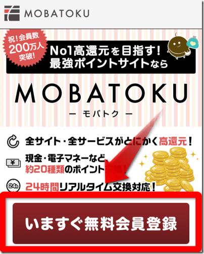 MOBATOKU会員登録方法