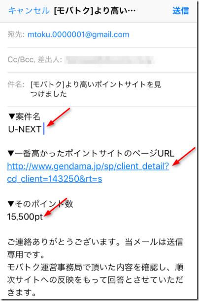 メールで報告