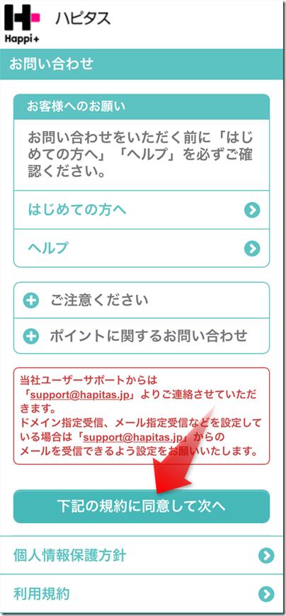問合せ方法3