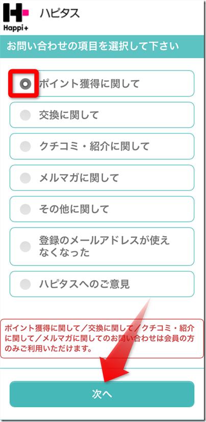問合せ方法4