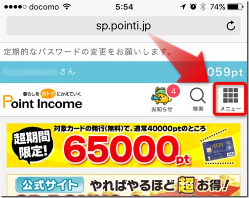 ポイントインカムからドットマネーへポイント移行方法1SP