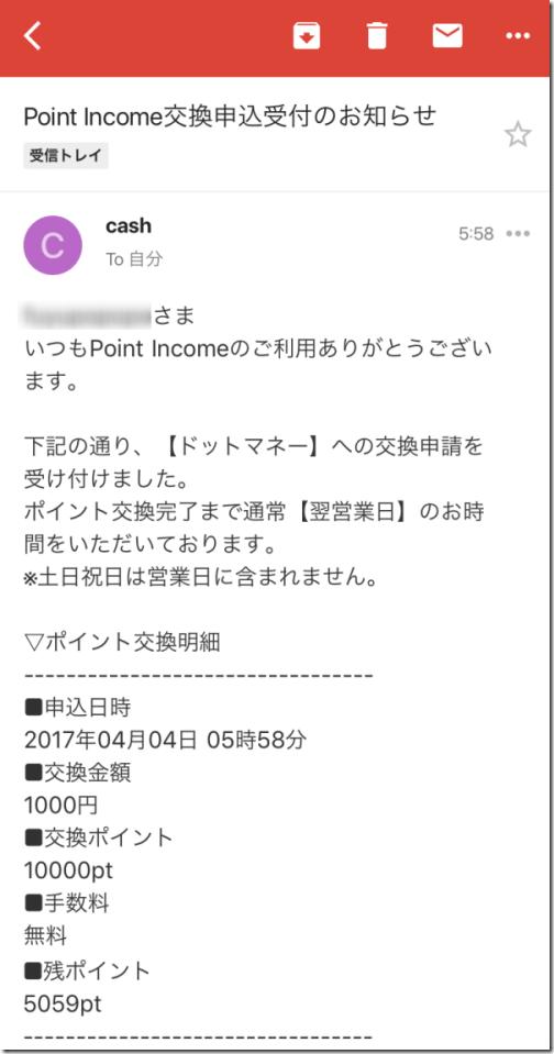 ポイントインカムからドットマネーへポイント移行方法10SP