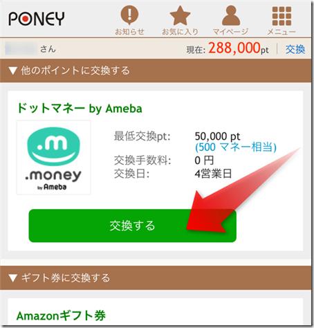 PONEYポイント交換方法2