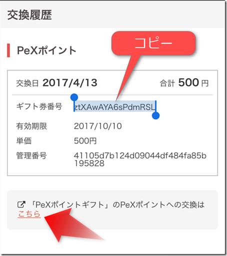 モバトクからPeXへポイント交換10