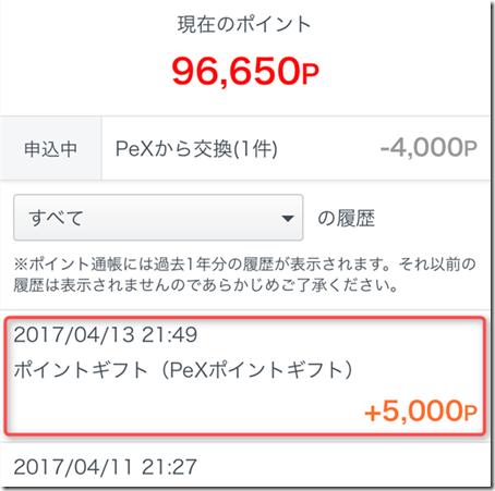 モバトクからPeXへポイント交換15