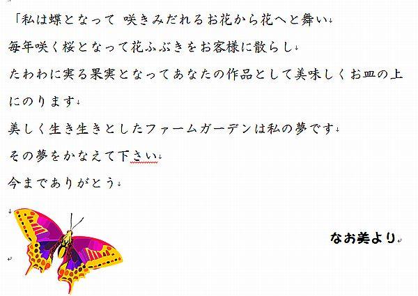 川島なお美1