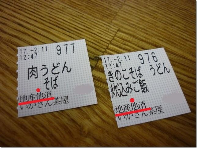 20170211永源寺1-09