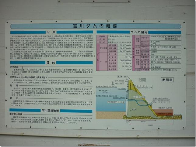 201704宮川ダム-14