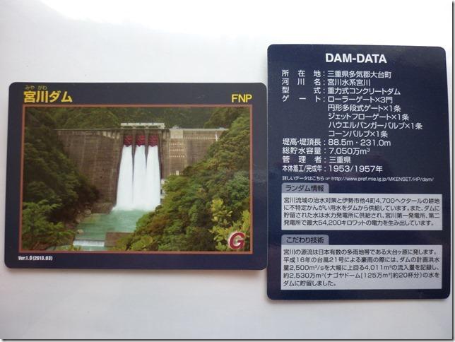 201704宮川ダム-25