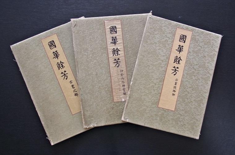 「国華余芳」多色刷石版図集3冊