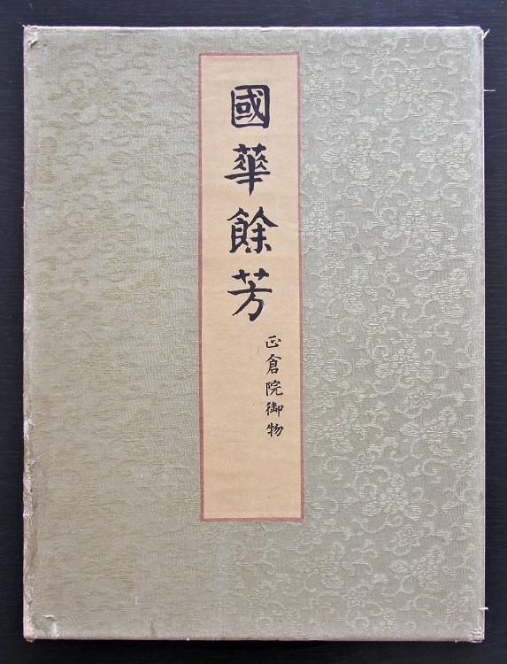 「国華余芳・正倉院御物」